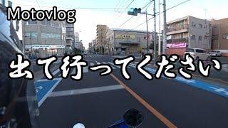 【東京はつらいよ】駐輪場追い出されましたPart2【モトブログ】