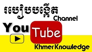 របៀបបង្កើត YouTube Channel ឲ្យបានត្រឹមត្រូវ | How to Create YouTube Channel Full 100%
