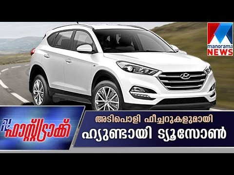 Hundai Tucson testdrive in Fasttrack | Manorama News