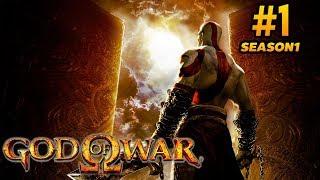 God Of War #1 ก้าวแรกสู่โลกปีศาจ