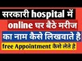 how to appointment in govt hospital in india like aims hospital || by technical boss