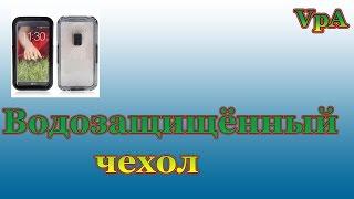 Водозащищённый чехол! Купаем смарфон :)(, 2015-09-13T05:12:52.000Z)