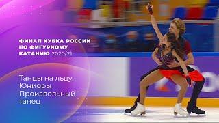 Произвольный танец Юниоры Танцы на льду Финал Кубка России по фигурному катанию 2020 21