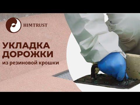 Укладка покрытия из резиновой крошки на даче в качестве дорожек