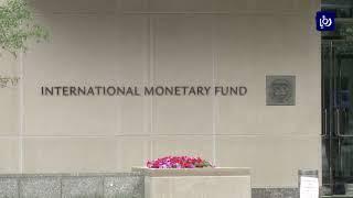 صندوق النقد .. أجور القطاع العام في منطقة الشرق الأوسط ضخمة وتحتاج لإصلاح - (9-1-2018)