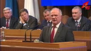 Выступление Г.Зюганова на Совместном заседании Совета ГосДумы и ГосСовета Республики Крым