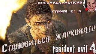 Конец?!....►Resident Evil 4