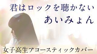 あいみょん「君はロックを聴かない」Acoustic Covered by 凛