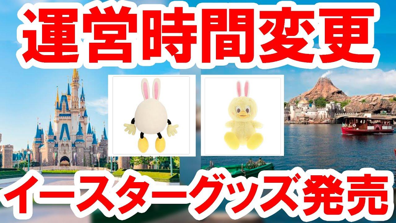 ディズニーリゾート運営時間変更/ショー回数減/イースターグッズ発売(2021-05 東京ディズニーリゾート)