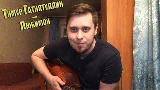 Тимур Гатиятуллин - Любимой
