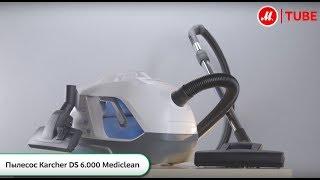 Обзор пылесоса с водяным фильтром Karcher DS 6.000 Mediclean
