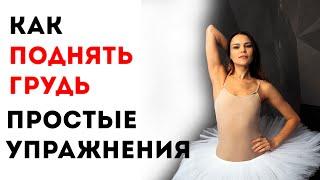 Упражнения на грудь Домашняя тренировка для Красивой и Упругой груди
