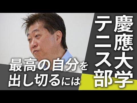 布施努/メンタルから大学体育会を変革する〜慶應義塾大学 庭球部編