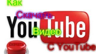 Видеоурок#2 [Как скачать видео с YouTube]