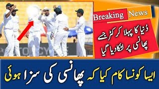 Interesting Fact About an International Cricketer Who Was Hanged || Cricket Facts