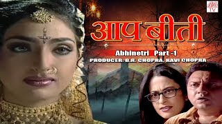 Aap Beeti- B.R Chopra's Superhit Hindi Tv Serial || Abhinetri- Part-1 "