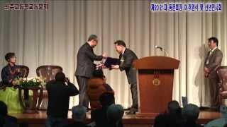 제20·21대 동문회장 이·취임식 및 신년인사회