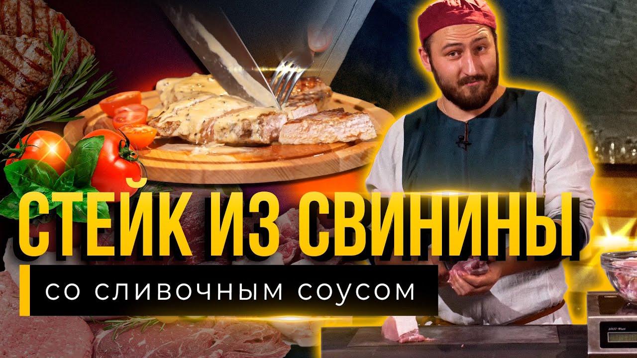 Рецепт СТЕЙКА ИЗ СВИНИНЫ со сливочным соусом