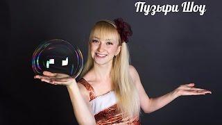 Артисты на свадьбу в Омске. Пузыри шоу.Видеосъёмка в Омске.