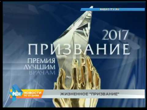 Группа детских врачей из Иркутска получила всероссийскую премию Призвание