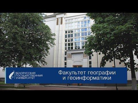 Факультет географии и геоинформатики БГУ | Выбор профессии