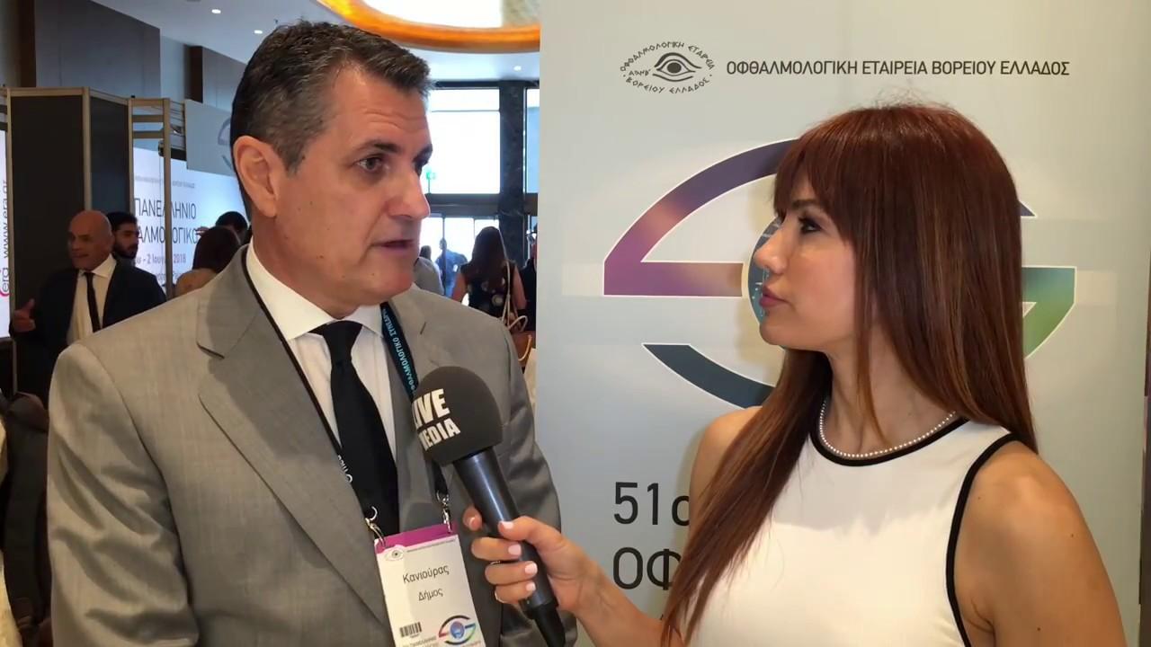Δήμος Κανιούρας Χειρουργός Οφθαλμίατρος Πρόεδρος Οφθαλμολογικής Εταιρείας Βορείου Ελλάδος