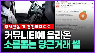 커뮤니티에 올라온 소름돋는 당근거래 썰 screenshot 4
