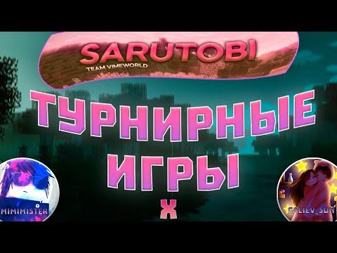 Турнирные игры с Sarutobi Vs Sapiens And Suicide / VimeWorld