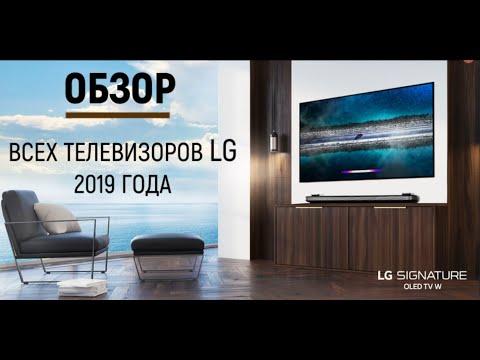 Обзор телевизоров LG 2019 года
