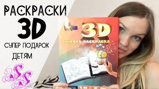 Раскраски 3D для детей и взрослых! Обзор ♥Silena Sway♥