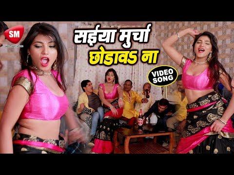 2019 का सबसे हिट गाना | सईया मुर्चा छोडावS ना | Raju Deewana | New Bhojpuri Hit Song