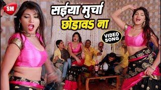 2019 का सबसे हिट गाना   सईया मुर्चा छोडावS ना   Raju Deewana   New Bhojpuri Hit Song