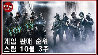 [게임 판매 순위] 스팀 10월 3주 TOP 15 | …