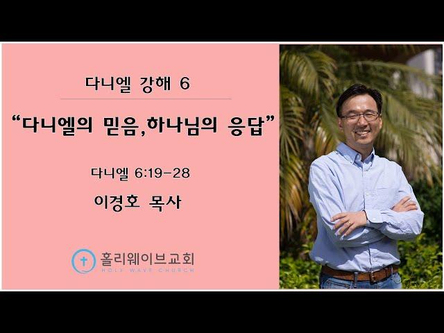 [샌디에고 홀리웨이브교회] 주일 온라인예배 | 다니엘의 믿음, 하나님의 응답 | 2021년 8월 8일 | 이경호 목사