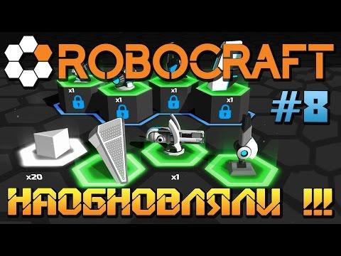 Robocraft \ #8 \ НАОБНОВЛЯЛИ !!!