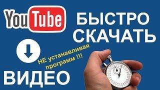 Как  скачать видео с Ютуба ( YouTube ). Быстро и без  программ