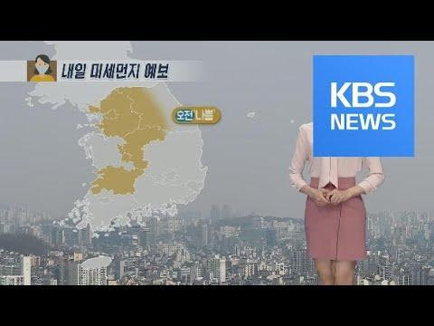 [날씨] 내일 오전 중부·전북 미세먼지↑…동해안 오후부터 눈 / KBS뉴스(News)