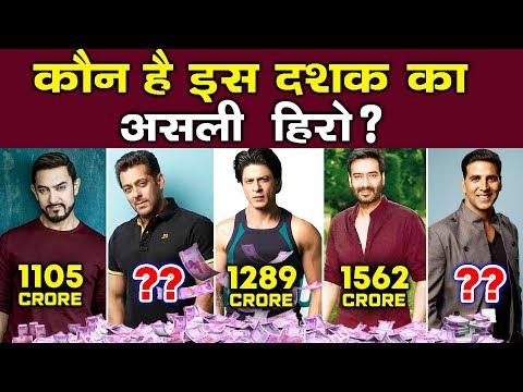 कौन है इस दशक का TOP ACTOR ? | Salman Khan, Akshay Kumar, Shahrukh Khan, Ajay Devgn