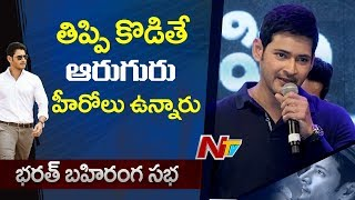 Mahesh Babu Comments on Tollywood Top Heroes @ ...