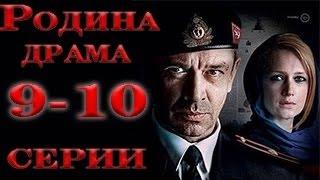 Родина Сериал 9 10 Серия Смотреть Онлайн Русская Драма 2015