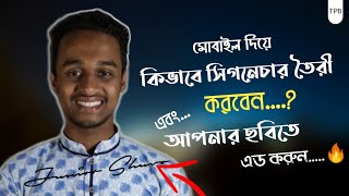 How To Create Photography Signature In Mobile | Bangla Tutorial | Tech PoinT Bangla
