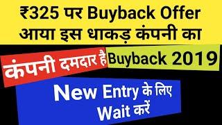₹325 पर Buyback Offer आया इस धाकड़ कंपनी का - Wipro Buyback Latest News 2019
