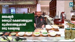 Malaysian Street Food Festival at Kochi | Mathrubhumi