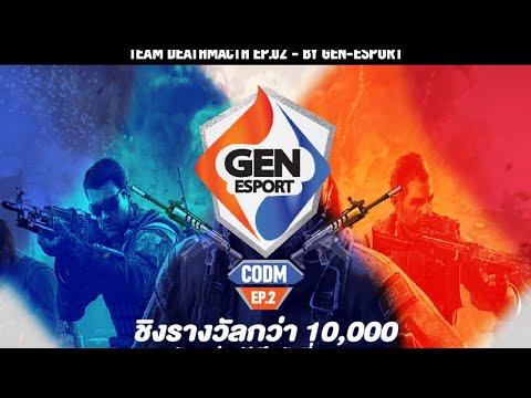 ชวนแข่งชิงหมื่น Call of Duty Mobile By Gen-Esport