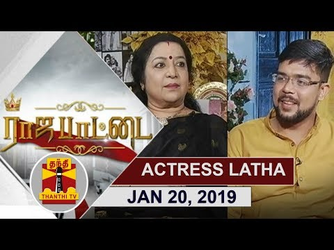 (20/01/2019) Rajapattai | Exclusive Interview with Actress Latha | Thanthi TV