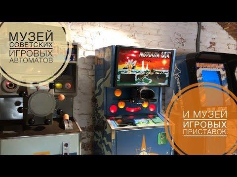 музей игровых приставок