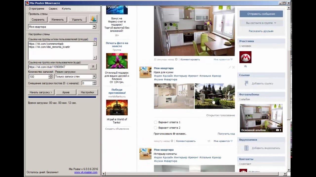 Купить прокси socks5 рабочие для накрутки подписчиков вконтакте Mix Proxy Под Накрутку Подписчиков Вконтакте Заработал 3 прокси сша для allsubmitter- прокси ipv4 для vkpa6