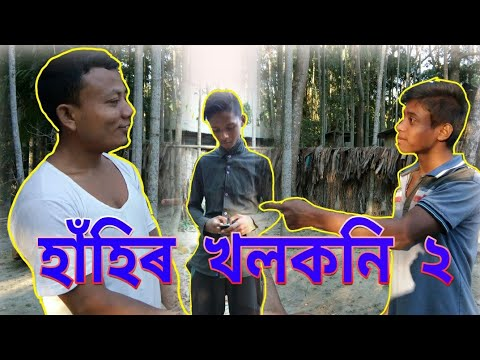 ছাগলীটো চাই আহ , Assamese comedy video by bindas comedy club 2017, very funny video..
