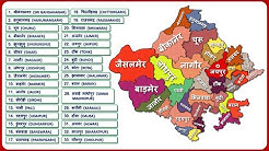 Rajasthan Districts (राजस्थान के सभी जिले) All 33 District of Rajasthan || Online Digital Learning