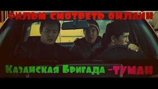 Казанская Бригада фильм смотреть онлайн